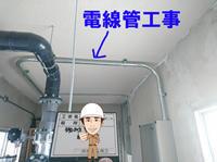 鉄管の電線管工事 - 西村電気商会|東近江市|元気に電気!