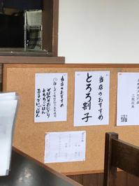 松江カワイイおいしいお店〜  - 奈良 京都 松江。 国際文化観光都市  松江市議会議員 貴谷麻以  きたにまい