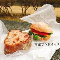 青空サンドイッチ - Natural-Rhythm~ナチュラリズム:アロマとハーブで穏やかな暮らし~
