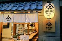 国産に拘ったレベルの高いNEW酒場:『酒場 晩酌 Tezuka (テズカ)』渋谷 - IkukoDays