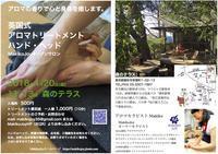 都会の森の中でオープンサロン!「森のテラス」 - MakikoJoy 上北沢のアロマセラピールームあつあつ便り