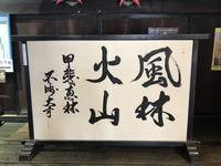 風林火山!武田信玄が祀られている恵林寺へ - さかな、ときどき