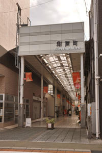 愛媛県西条市「紺屋町商店街」 - 風じゃ~