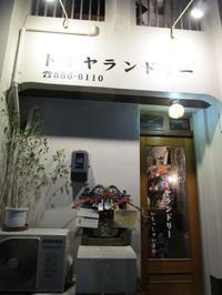 沖縄は興味深い!『トミヤランドリー』「ちゅーはい」が旨い!!(那覇栄町) - タカシの流浪記