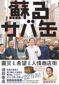 『蘇るサバ缶 震災と希望と人情商店街』読了 - 大隅典子の仙台通信