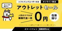 激安!SB HTC U11が機種変一括0円+月月割3011円付き(アウトレットの在庫限り) - 白ロム中古スマホ購入・節約法