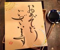 """3/17""""佐藤有希のあさラテ""""✒️おめでとうございます✨ - fu-de-sign*文字日和*"""