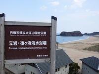 海の京都・京丹後市へ。海と古代と食と。 -  「幾一里のブログ」 京都から ・・・