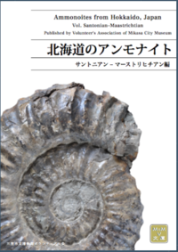 図録・受け付けを終了しました - 化石のはなし