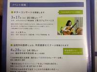 3月17日(土)ギターコンサートのお知らせです - 活花生活(2)
