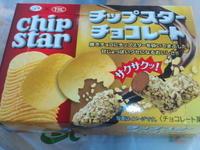 不二家×ヤマザキビスケット - Mt.Blue Rice Shop。