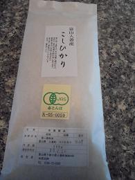 家族で、「富山県産有機栽培米こしひかり 白米」をいただきました。 - 初ブログですよー。