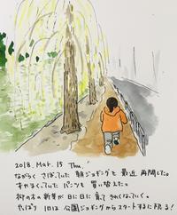 やっぱり朝のジョギングだな - 一天一画   Yuki Goto
