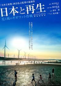 -上映会-「日本と再生」光と風のギガワット作戦 - 焼きそばと言えば……♪