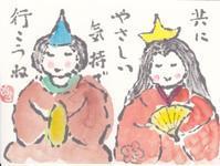 水仙絵手紙大判葉書に雛人形♪♪ - NONKOの絵手紙便り
