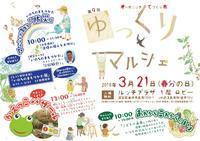 滋賀県米原市からの開催情報 - かえっこ
