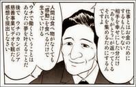 トホホな人  8の19 - 風に吹かれてすっ飛んで ノノ(ノ`Д´)ノ ネタ帳