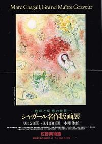 シャガール名作版画展 - Art Museum Flyer Collection