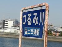 快適な鶴見川遡行サイクリング - チェンマイUpdate