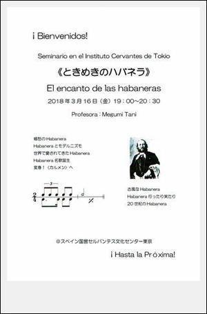 『ときめきのハバネラ』その2 - 谷めぐみ~スペインの心を歌う~