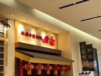 安くて美味しい青椒肉絲定食&生姜焼定食 - 麹町行政法務事務所