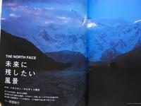 雑誌coyote パキスタン北部取材のご案内写真家阿部裕介さん - パキスタン旅行会社&取材手配 おカミさんやっています