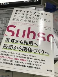 『サブスクリプクション・マーケティング』アン・H・ジャンザー - 高槻・茨木の不動産物件情報:三幸住研