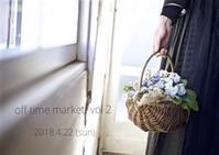 春の風カーニバル - コビトさん通信