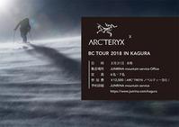 Arc'teryx×JUNRINA かぐらBCツアー募集中です - じゅんりなブログ