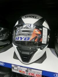 買いもしないのにヘルメットを下見 - 某の雑記帳