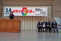 原発ゼロの未来へMarch in March渋谷ヘイトデモを許すな - ムキンポの亀尻ブログ