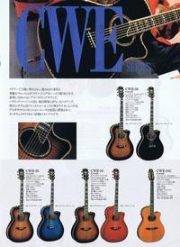1985 YAMAHA Acoustic Guitar カタログ - 無題