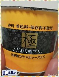 こだわり極プリン☆ - リラクゼーション マッサージ まんてん