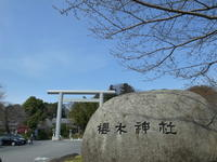 神社巡り『御朱印』櫻木神社 - (鳥撮)ハタ坊:PENTAX k-3、k-5で撮った写真を載せていきますので、ヨロシクですm(_ _)m