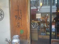 島根の「えごま鴨」試食会 - 料理研究家ブログ行長万里  日本全国 美味しい話