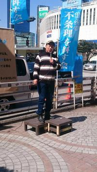社会の不条理を糾す会三月度街頭演説会 - 民族革新会議 公式ブログ