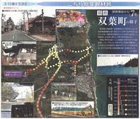 福島事故から7年双葉葉町の様子/こちら原発取材班東京新聞 - 瀬戸の風