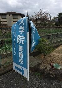 New看板! - 京都ビジネス学院 舞鶴校