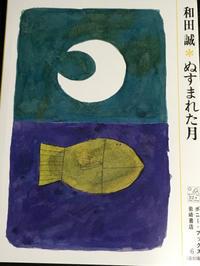 『ぬすまれた月』〜和田誠さんの絵本 - -