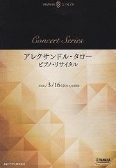 732|2018.3.16 アレクサンドル・タローのゴルトベルク変奏曲 - まめびとの音楽手帳