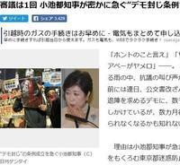 小池知事の「デモ封じ条例」のフライング事実 - 井上靜 網誌