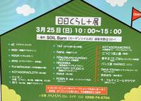 イベントのお知らせ<日日くらし+展> - GARDEN SOIL