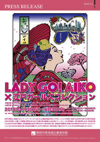 Aikoさん日本初の個展が静岡で開催されます - 下呂温泉 留之助商店 店主のブログ