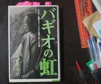 3月25日(日)「バギオと日本人・日系人の歴史」の勉強会を開催します - バギオの北ルソン日本人会 JANL