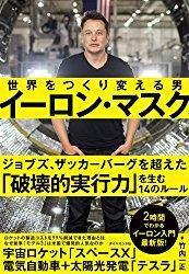 『 世界をつくり変える男 イーロン・マスク  』 #081 - 図書委員堂