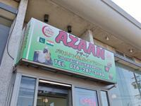 パキスタン料理&インドカレー AZAAN - 芋タンおかわり!
