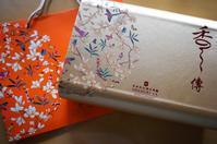 シャングリラホテル東京の月餅2017 - カステラさん