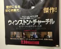 『ウィンストン・チャーチル/ヒトラーから世界を救った男』のポスターのスタニス陛下 - ドラゴンストーンのランダムウォーカー