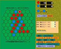 スマホでもアプリ無しで動く六角オセロゲーム - 美由紀の六角オセロ ラブ