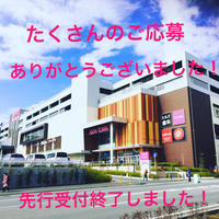 イオンタウンユーカリが丘ハンドメイドマルシェ参加作家さん決定! - ・:*:・Happy jam party・:*:・